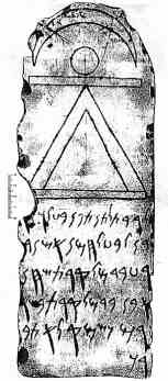 Labrymorphic symbol (Tactigramme, Votive Stele, Museum of Carthage)
